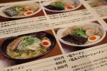 <p>The menu</p>