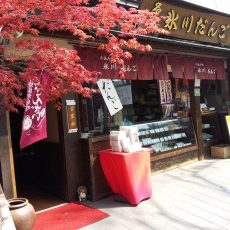 『氷川だんご屋』  参道沿いの老舗甘味処