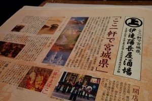 The menu is fancy with pictures and history of Sendai, but it is all in Japanese
