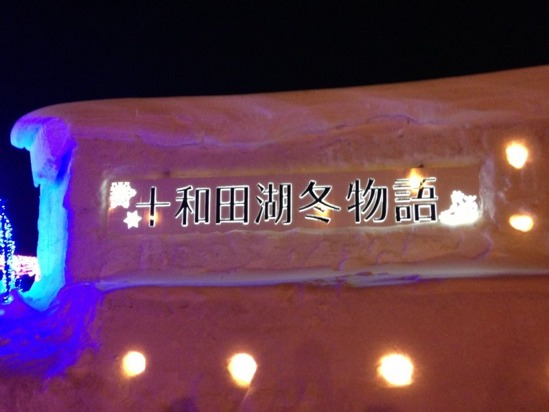 寫著「十和田湖冬物語」的日文標示