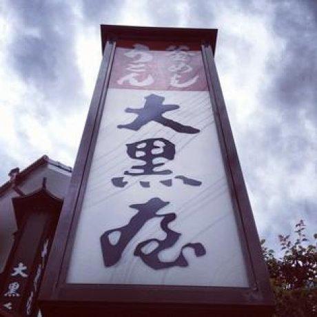 Daikokuya in Dogo area, Matsuyama