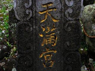 天満宮の文字を指でなぞると字が綺麗に書けると云われる