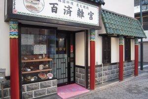 Entrance to Kudara Rikyu