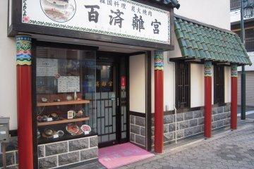 <p>Entrance to Kudara Rikyu</p>