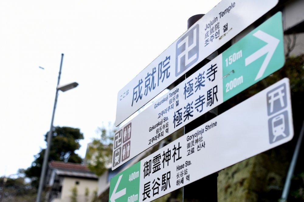 江ノ電極楽寺駅前にある極楽寺から成就院へ向かう途中、この標識が立っている