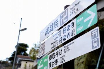 고쿠라쿠지역 근처 고쿠라쿠지에서 죠쥬인으로 걸어갈 때 이 표지판이 눈에 띈다