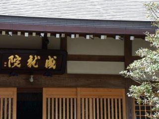 成就院本堂。美しい金文字で「成就院」と書かれている。