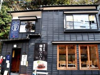 伝統的だが洒落た外装の鎌倉ハンバーグレストラン「極楽とんぼ」