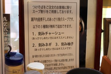 <p>Information about the soup available to tsukemen customers.</p>