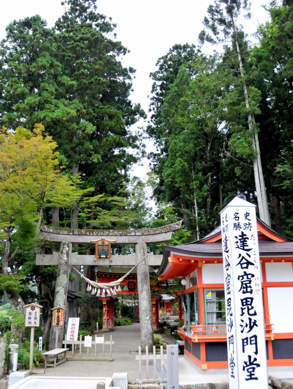 Visitors pass through three torii gates - the first dates back to the Edo Period and is made of locally quarried stone. The others are bright vermilion-painted wood.
