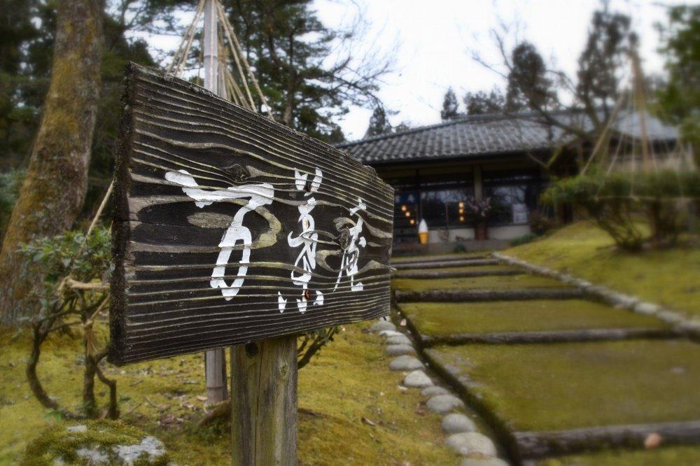 아지마노엔 공원 내 휴게소