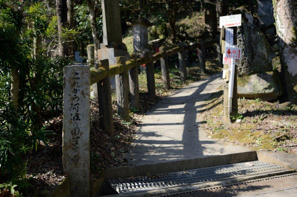 焼山寺道はここから始まる