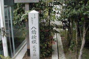 八橋検校碑
