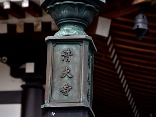 Bronze lantern hanging from the building has the temple name 'Shindai-ji' on it