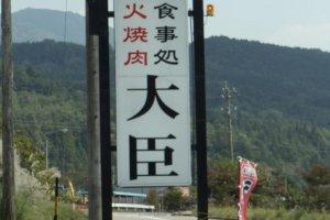 Daijin Sign