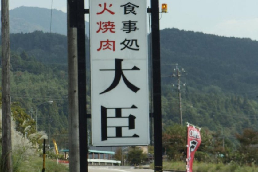 Daijin Sign