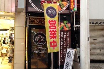 <p>餐廳在天文官Maruzen書店對面,很易找。</p>
