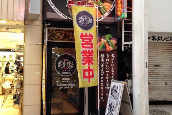 餐廳在天文官Maruzen書店對面,很易找。