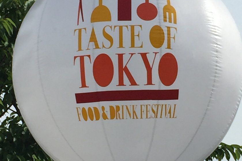 도쿄의 맛의 상표