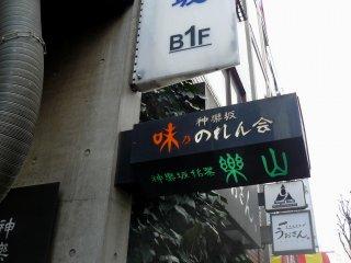 Вывеска Kagurazaka Meicha Rakuzan
