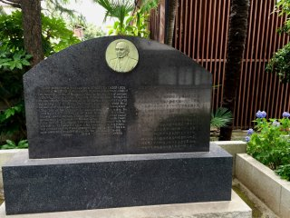 Памятная табличка, посвященная ученому ТаканоЧоею