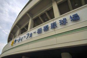 """""""Thirty-Four Sagamihara Baseball Park"""""""