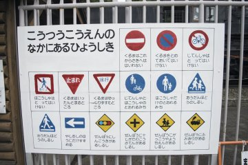 <p>A early education to the many traffic signs found all around the mini-themepark... and out on real roads in Japan!</p>