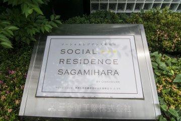 <p>欢迎租住 Oakhouse: Social Residence 相模原!&nbsp;</p>