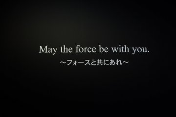 <p>May the force be with you</p>