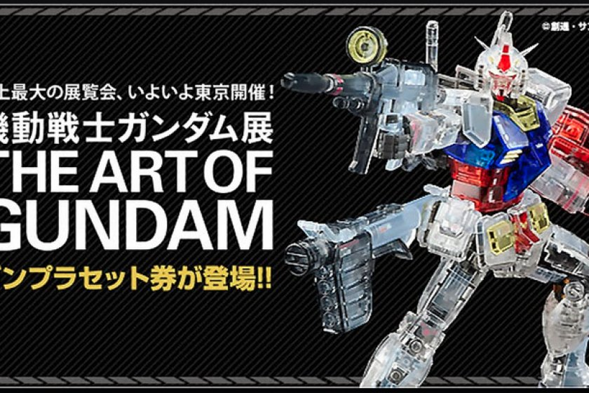 7월 18일부터 9월27일까지 도쿄 롯폰기 모리 아트 센터에서 전시되는 Art of Gundam