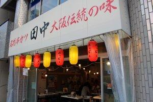 쿠시카츠 타나카의 외관 - '오사카 전통의 맛 꼬치 튀김'이라고 쓰여져 있다.