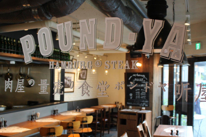 Pound-ya Steakhouse in Roppongi