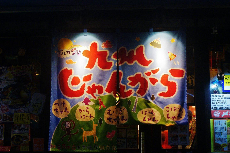 La devanture très originale de Kyushu Jangara