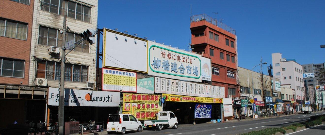 Yanagibashi Market Fukuoka Japan Airlines Japan Tourism Guide