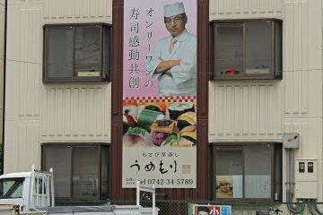 <p>The Umemori Sushi School building</p>
