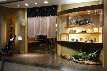 โฮไรเคน (ห้างมัตสุชิมายะ)