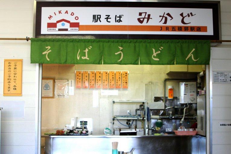 Kedai Soba Mikado