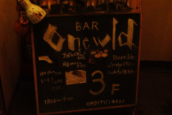 Le bar One World, au 3ème étage d'un immeuble de Machida
