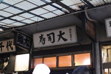 싱싱한 초밥집