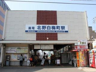 A estação de partidas do lado Norte - Estação de Kitanohakubaicho