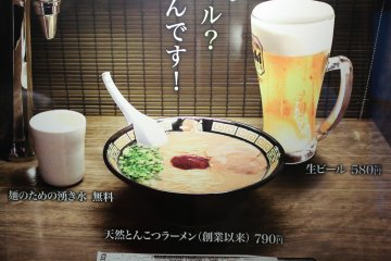<p>Ramen and beer &ndash; a good combination.</p>
