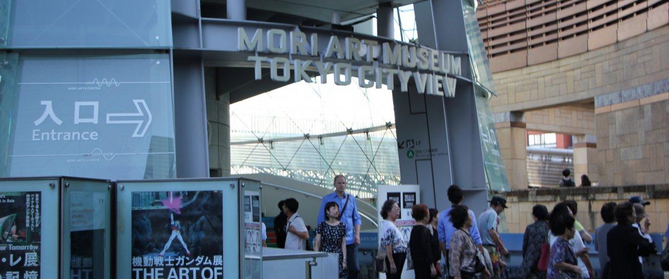 Вход в Mori Art Museum