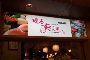 Вывеска у входа в суши бар