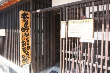 <p>Вход в музей игрушек эпохи Эдо</p>