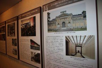 <p>История Национального музея Нары</p>