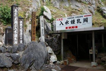 <p>The entrance to Irimizu Limestone Cave.</p>