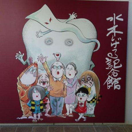 Mizuki Shigeru Museum