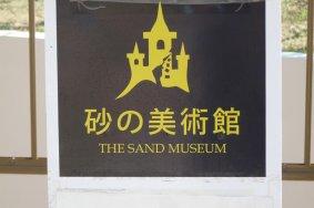 Музей песка в Тоттори