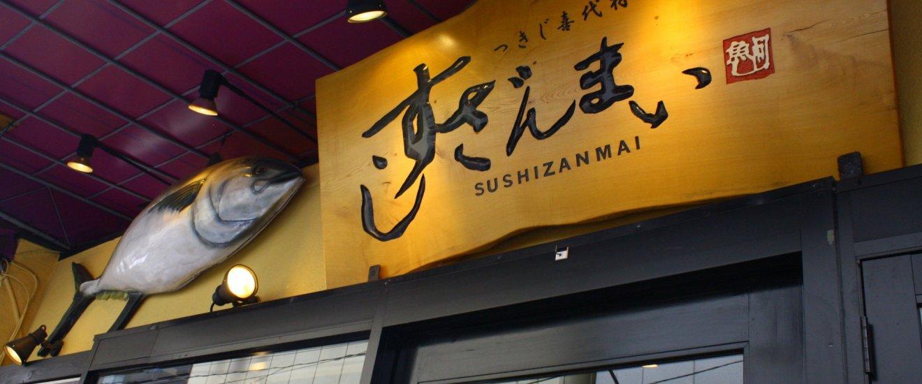 ป้ายร้านSushizanmai สาขาแรกที่ตลาดปลาทซึคิจิ