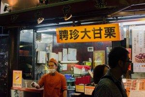 يمكنك الاستمتاع ببعض الطعام الصيني